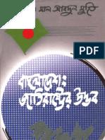 বাংলাদেশঃ জাতিরাষ্ট্রের উদ্ভব - আবুল মাল আবদুল মুহিত