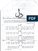 Persian Poetry by Syed Muhammad Amir Imam (Hurr)