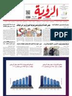 Alroya Newspaper 14-10-2012