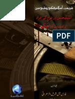 Intelligence Aur Army Kay Afrad Wa Officers Ka Hukm