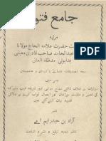Jam e Fatwa by Allama Abdul Hamid Qadri Badayuni