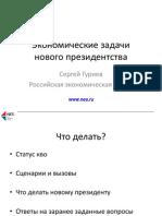 "Лекция Сергея Гуриева ""Задачи нового президентсва"""