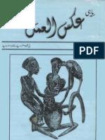 Aksul Amal January to March 2002