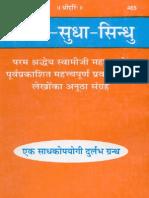 Sadhan Sudha Sindhu a Collection of Essay Part- 1 Gyaanyog - Swami Ramsukhdas Ji - Gita Press Gorakhpur