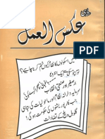 Aksul Amal January to March 2003