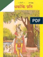Sadhkon Ke Prati - Swami Ramsukhdas Ji - Gita Press Gorakhpur