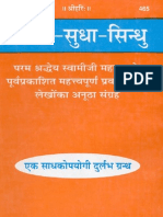 Sadhan Sudha Sindhu a Collection of Essay Part- 4 Sarvopyogi - Swami Ramsukhdas Ji - Gita Press Gorakhpur