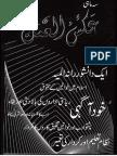 Aksul Amal April to June 2004