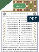 52637519-Asma-Al-Izam