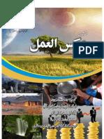 Aksul Amal July to December 2009