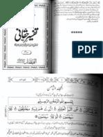 Tafseer e Haqqani (Part 7 & 8 B) by Maulana Abu Muhammad Abdul Haq Haqqani Dhelvi
