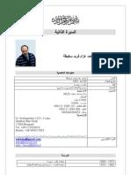 CV of Dr Mohamad Azzam F Sekheta 2013 Arabic محمد عزام فريد سخيطة
