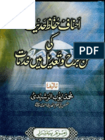 Ahnaf Huffaz Hadees Ki Fan e Jrah Wa Tadil Mai Khidmat by Maulana Muhammad Ayyub Al Rasheedi
