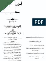 Ahsan Ul Khabr by Maulana Muhammad Hasan Jan Shaheed
