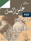 Aksul Amal July to Dec 2005