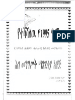 Gambela Peoples National Regional State Constitution Amharic1