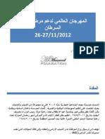 المهرجان العالمي لأطفال السرطان- Nov 2012 Jordan