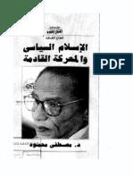 الإسلام السياسي والمعركة القادمة _ د. مصطفي محمود