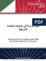 Study in the USA Guide for KSA ARABIC