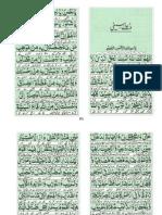 Dua e Saifi & Dua e mughni  دعاء السيفي   دعاءالمغني