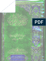 Maarif Ul Quran Index