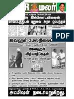 NR Malar 9th Issue