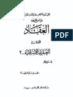 الحسين ابو الشهداء العقاد