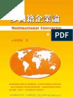 1f13多國籍企業論(7E)
