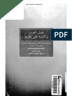 فضل العرب والتنبيه على علومها- ابن قتيبة الدينوري