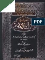 Tafseer_ibn_Kaseer (Arabic) Vol#1 = تفسیر ابن کثیر (عربی) - جز # ١
