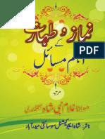 FUNDAMENTALS OF NAMAZ & TAHARAT IN URDU