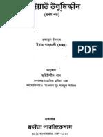 IhyauUlumuddin-V1-(P1-101)-ImamGhazzali