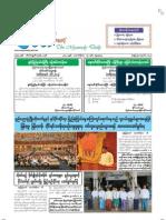 The Myawady Daily (17-10-2012)