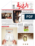 Alroya Newspaper 17-10-2012