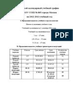 Годовой календарный учебный график ГБОУ СОШ № 865 на 2012-2013 учебный год