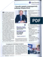 Stavros Ioannou Interview Re. China Desk - Eurokerdos Magazine October 2012