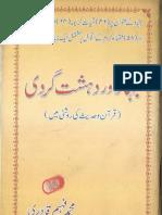 Jehad Aur Dahshat Gardi