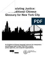 Eng Chinese Glossary NYC Law
