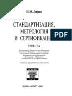стандартизация, метрология и сертификация учебник  2005