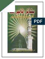 Bashairul_Khayraat