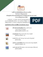 รายชื่อ 100 หนังสือดีเพื่อพัฒนาเด็กและเยาวชนไทย โดย สสค.
