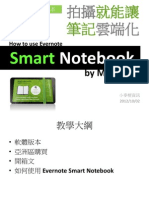 Evernote 智慧型筆記本-拍攝就能讓筆記雲端化 How to use evernote moleskine smart notebook