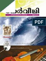 Nerveedhi July 2012
