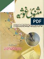 Masnavi Ghausia