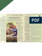 การพบนกพงปากยาวในพื้นที่อนุรักษ์นกน้ำคำ (นกกางเขน ปีที่ 25 ฉบับที่ 3 กรกฎาคม-กันยนยน 2551)