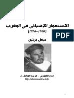 الاستعمار الإسباني في المغرب 1956-1860