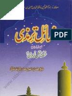 Shamail e Tirmidhi Ma Khasail e Nabvi [SAW] {URDU} by Sheikh Muhammad Zakariyya (r.a)