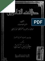 Rambam La Guia de los Perpeljos, dalālat al-ḥā'irīn