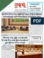 Yadanarpon Newspaper (19-10-2012)
