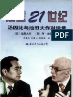 展望21世纪:汤因比与池田大作对话录(简体2nd)